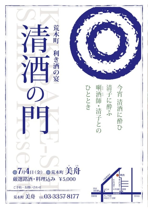 kikizake1407