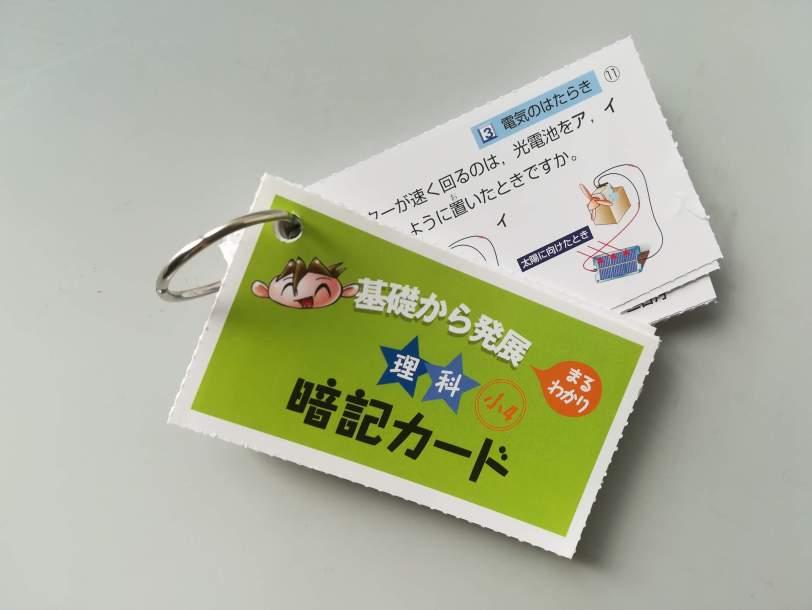 暗記カード