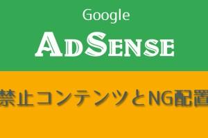 Googleアドセンスの禁止行為