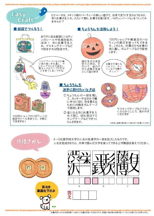ワタケン通信10月号03