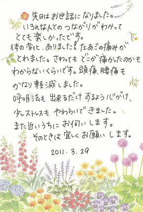 長崎・時津・長与☆体と心のサポーター☆アトラスナチュラルセラピー長崎