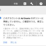 GoogleAdGrantsで「このアカウントはAd Grantsのポリシーに準拠していません。ご確認のうえ、修正してください。」と出たときの対処法