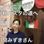 【インタビュー】エンジニアから世界初米粉100%生パスタの道へ!「かくれん穂」引間みずきさん