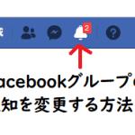 Facebookグループの通知を設定する