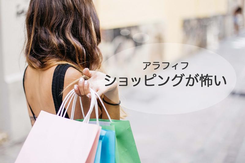 ショッピングが怖いアラフィフ