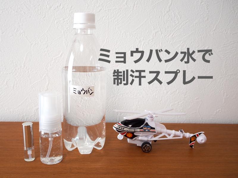 ミョウバン水で制汗スプレーを手作り