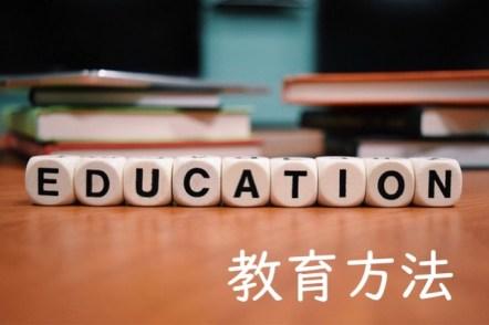 授業のあり方や教師の資質など、教育方法に関する記事はこちら