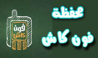 دفع فواتير وشحن رصيد تفاصيل خدمة فون كاش من البنك الأهلي