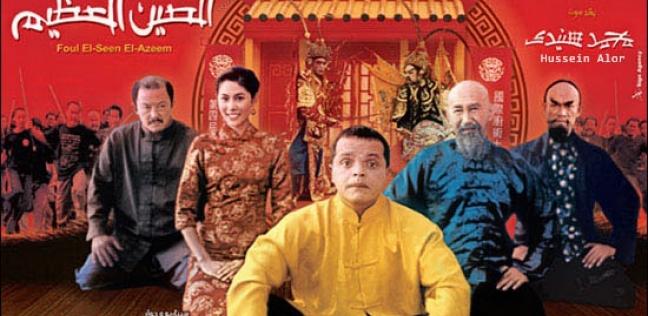 ألوان الوطن فول الصين العظيم لوحة سينمائية مرصعة بنجوم