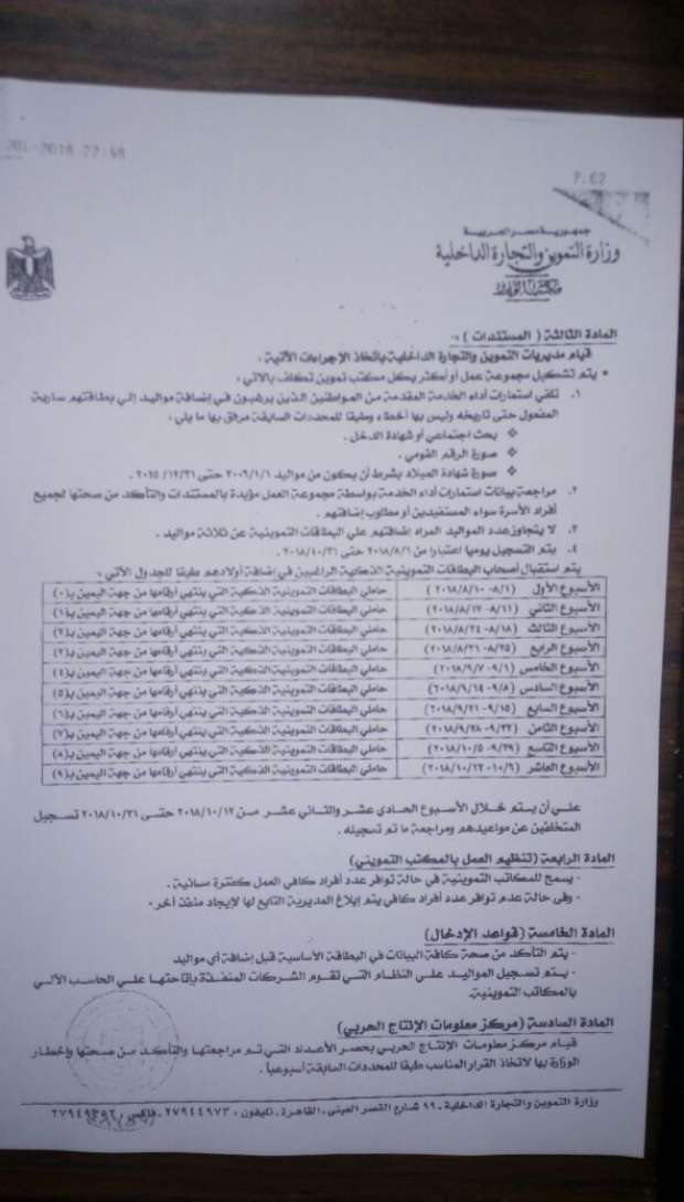 نص القرار الوزاري لإضافة المواليد الجدد لبطاقات التموين
