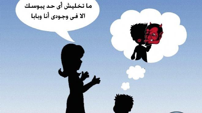 رسم كاريكاتير عن حقوق الطفل