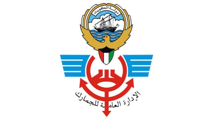 Image result for الجمارك الكويتيه