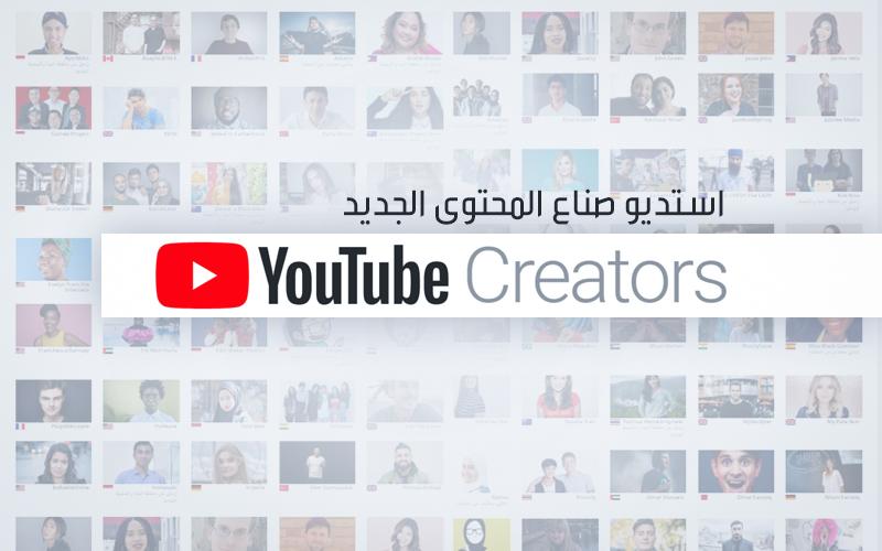 رسميا يوتيوب يبدأ بنقل أصحاب القنوات إلى استديو صناع المحتوى