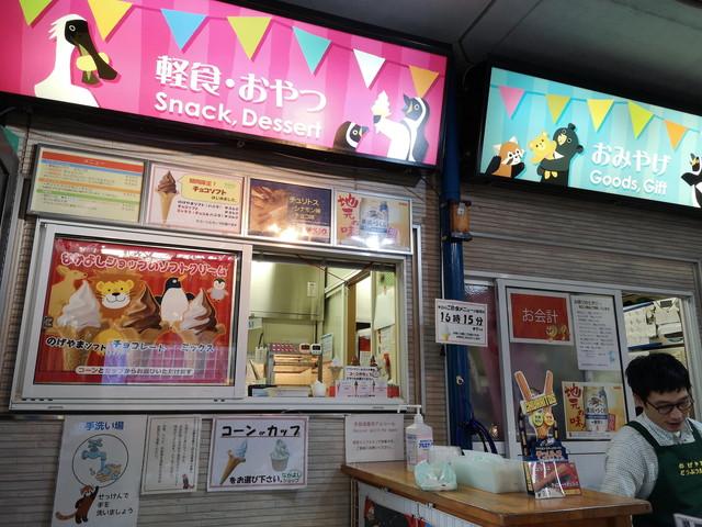 野毛山動物園 ショップ レストラン