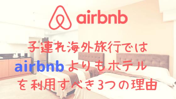 子連れ海外旅行では airbnb よりもホテルを利用すべき3つの理由