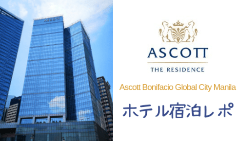 Ascott Bonifacio Global City Manila 宿泊レポート