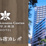 Pacific Business Hotel 台北ホテル