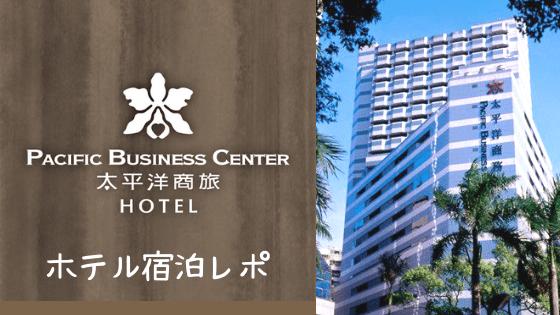 台北101観光なら!ホテルおすすめはPacific Business Hotel!画像付きレビュー!