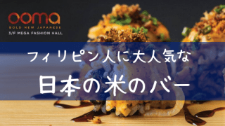 Ooma マニラ 日本食