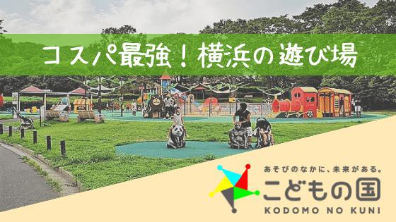 こどもの国 横浜