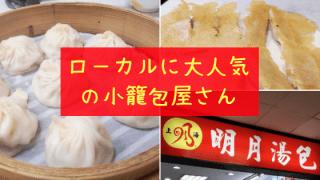 明月湯包 台北への行き方は⁈小籠包と焼き餃子が大人気!クーポンもチェック!