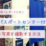 パスポートセンター 神奈川 横浜 赤ちゃん 安い