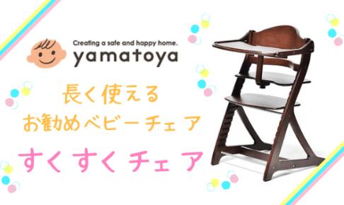 すくすくチェア ベビーチェアは日本ブランドの大和屋が安くてお勧め 長く使える
