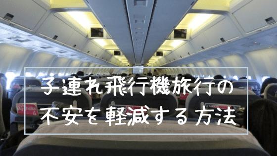 【 子連れ飛行機 対策】持ち物リスト&事前準備方法を詳しく解説します !