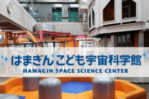 こども宇宙科学館 入場料が安いのに終日遊べる駅近施設