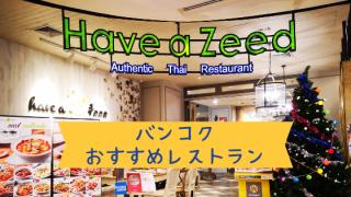 チットロムのタイ料理でおすすめは『 Have a Zeed 』