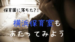 横浜市で保育園落ちた人の救世主になるか?! 横浜保育室 という選択。