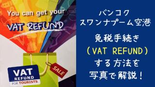 バンコクスワンナプーム空港で 免税手続き (VAT REFUND)をする方法を写真付きで解説します。