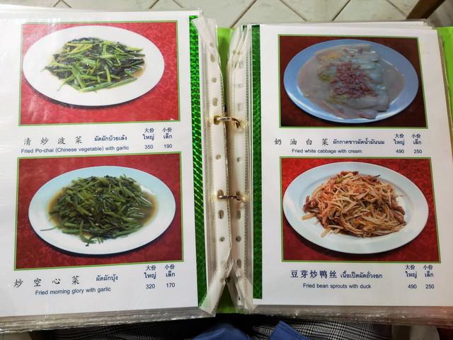バンコクの中華料理でおすすめは『グレート上海』北京ダックが絶品!