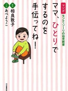 マンガで分かりやすい!『マンガ モンテッソーリの幼児教育 ママ、ひとりでするのを手伝ってね!』の感想&レビュー。