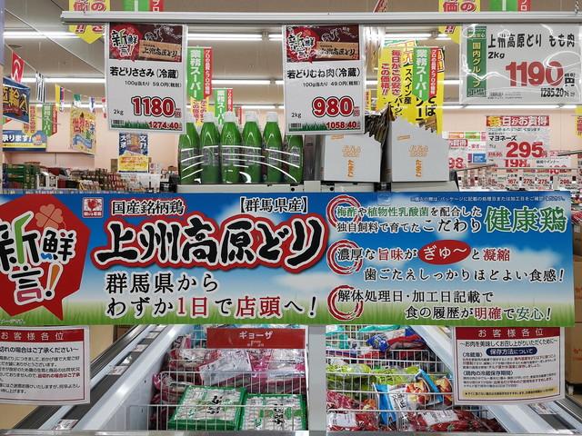 【2019年随時更新】ドケチ主婦の選ぶ 業務スーパーおすすめ商品 10選!
