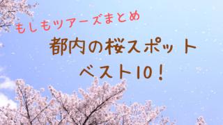 都内のお花見スポット ランキングベスト10!【もしもツアーズまとめ】