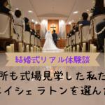 【リアル口コミ・費用・体験談公開】 横浜ベイシェラトン で結婚式場を決定した理由