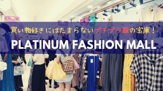 バンコクで買い物 するならここがおすすめ!安い洋服が揃う巨大モール! プラチナムファッションモール