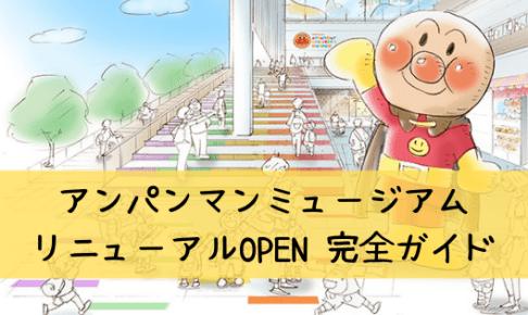 横浜アンパンマンミュージアムが2019年7月7日OPEN!移転後の場所は?