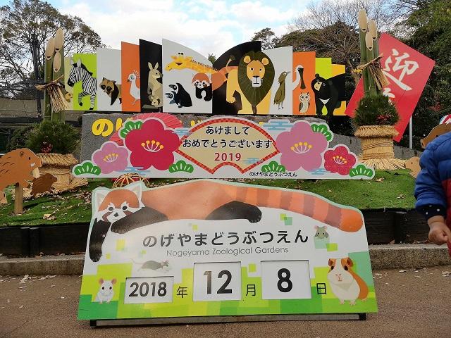 横浜アンパンマンミュージアム 野毛山動物園