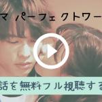 パーフェクトワールド4話を無料でフル視聴!晴人としおりのキスシーン!