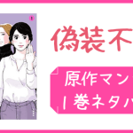 偽装不倫原作ネタバレ!1話から最終話まで漫画あらすじを詳しく!【1巻】