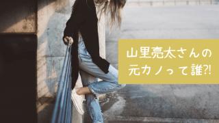 山里亮太元カノは芸能人⁈南海キャンディーズ山ちゃんの歴代彼女は誰⁈