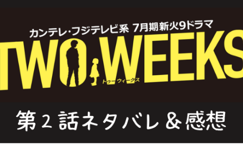 TWO WEEKS2話ネタバレ感想口コミ!父性愛が素敵!主題歌も三浦春馬が担当!