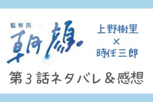 監察医朝顔3話ネタバレ感想口コミ!三船海斗が出演!月9は視聴率が高い!