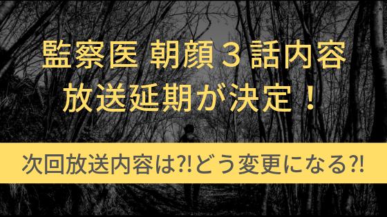 監察医 朝顔3話放送延期決定!京アニ事件の影響で22日の放送内容は変更⁈
