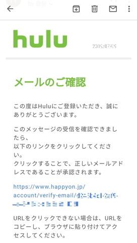 Huluに無料で登録&解約退会する方法をスマホ画像で解説!(2週間無料)