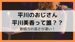 平川美香が面白い!今くら出演の平川のおじさんはHY仲宗根泉いとこで歌が上手い!