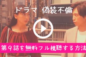 偽装不倫9話無料動画をフル視聴!桐山漣が御曹司役で出演し杏にアプローチ!
