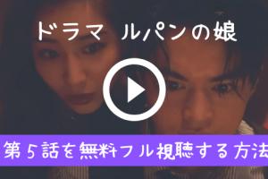ルパンの娘5話無料動画をフル視聴!田中みな実と深田恭子の決闘シーン!